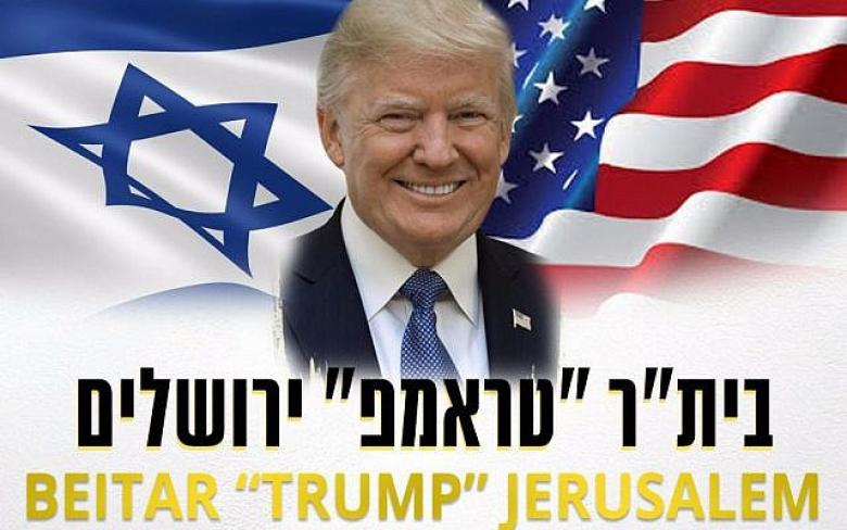 Israeli Soccer Club To Add 'Trump' To Its Name